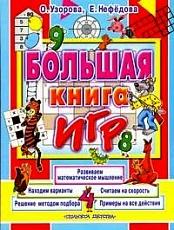 Большая книга игр.Развиваем математическое мышление,считаем на скорость,реш