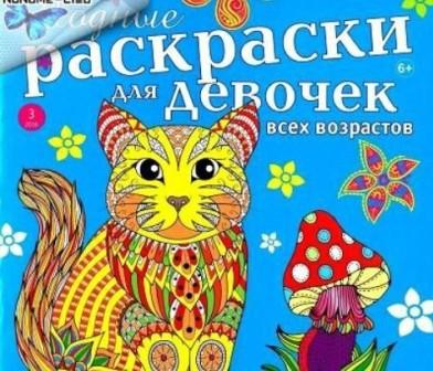 МОДНЫЕ РАСКРАСКИ ДЛЯ ДЕВОЧЕК всех возрастов 3/16-35р